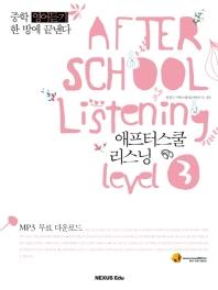 AFTER SCHOOL LISTENING LEVEL. 3(2010)(CD1장포함)