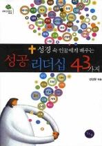 성경 속 인물에게 배우는 성공 리더십 43가지(에버그린문고 54)