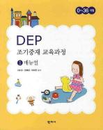 DEP 조기중재 교육과정. 1: 매뉴얼