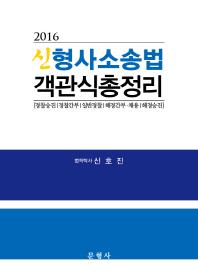 신 형사소송법 객관식 총정리(2016)(인터넷전용상품)