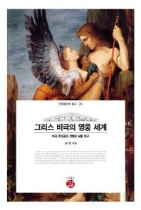 그리스 비극의 영웅 세계(인문정신의 탐구 20)(양장본 HardCover)