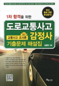 교통사고조사론 기출문제 해설집(도로교통사고감정사)(2012)(1차 합격을 위한)
