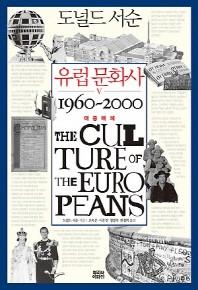 유럽 문화사. 5: 대중매체 1960~2000(양장본 HardCover)