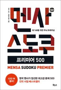 멘사 스도쿠 프리미어 500(멘사 스도쿠 시리즈)