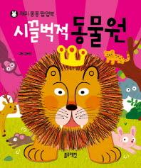 시끌벅적 동물원(재미 퐁퐁 팝업북)