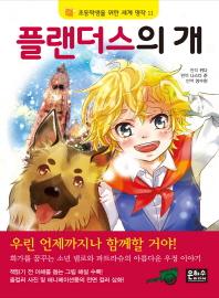 플랜더스의 개(초등학생을 위한 세계 명작 11)