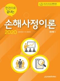 손해사정이론(2020)(한권으로 끝내는)