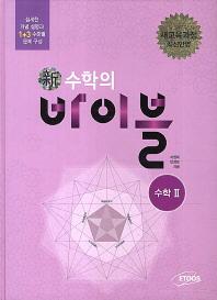고등 수학2(고1용)(2018)(신 수학의 바이블)(양장본 HardCover)