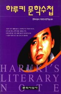 하루키 문학수첩