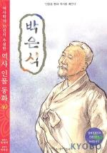박은식(역사학자 33인이 추천한 역사인물동화 40)