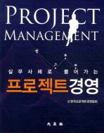 프로젝트 경영(실무사례로 풀어가는)