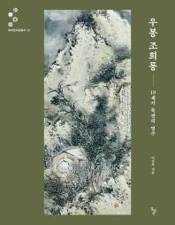 우봉 조희룡