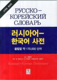 러시아어 한국어 사전(개정증보판)