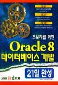 ORACLE 8 데이터베이스개발 21일완성(S/W포함)