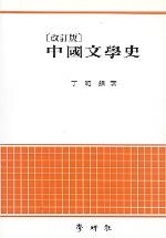 중국문학사(개정판)