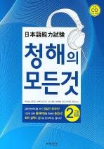 청해의 모든것 (2급)(CD2장포함)
