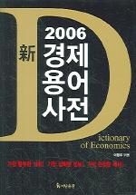 신 경제용어사전 2006