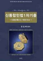 신통합민법1차기출 1080제. 2: 채권 친상(2010)