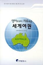 세계여권(영어로부터 자유로운)