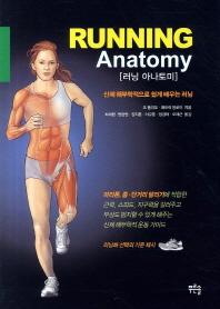 Running Anatomy(러닝 아나토미) ///XX29-1