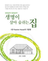 생명이 살아 숨쉬는 집. 1: Passive House의 기준편