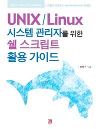 UNIX / Linux 시스템 관리자를 위한 쉘 스크립트 활용 가이드(Best Practice series)
