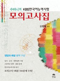 KBS 한국어능력시험 모의고사집(수비니겨)