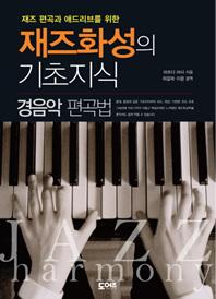 재즈화성의 기초지식: 경음악 편곡법(재즈 편곡과 애드리브를 위한)