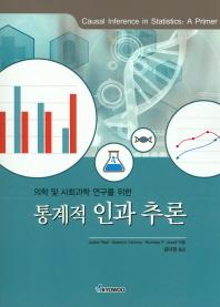 통계적 인과 추론(의학 및 사회과학 연구를 위한)