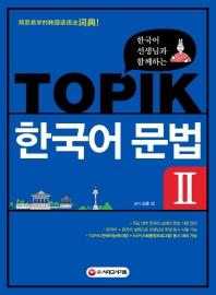 TOPIK 한국어 문법. 2(한국어 선생님과 함께하는)(개정판 3판)