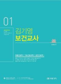 김기영 보건교사. 1(2020)