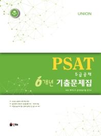 PSAT 6개년 기출문제집: 5급공채(2019)(Union)