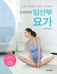 임산부 요가(소피아의)(CD1장포함)