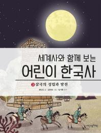 어린이 한국사. 3: 삼국의 성립과 발전