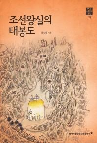 조선왕실의 태봉도(영조 시대의 조선 18)