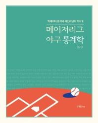 메이저리그 야구 통계학 2/e(2판)