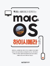 macOS 하이시에라(맥 쓰는 사람들과 함께하는)