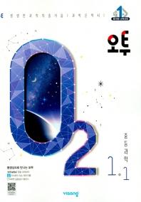 중학 과학 중1-1(2020)(오투)