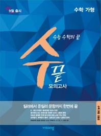 고등 수학 가형 모의고사(3회분)(2019)(봉투)