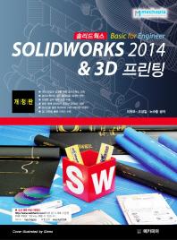 Solidworks 2014 & 3D 프린팅
