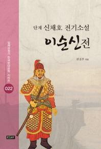 이순신전(일제강점기 한국현대문학 시리즈 22)