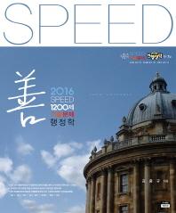 선행정학 1200제 기출문제(2016)(Speed)