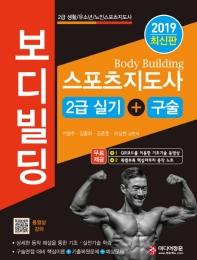 스포츠지도사 2급 보디빌딩 실기/구술(2019)
