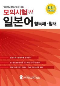 일본유학시험(EJU) 모의시험(10회분) 일본어 청독해 청해