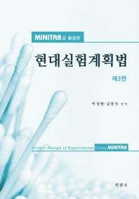현대실험계획법(미니탭(Minitab)을 활용한)(3판)