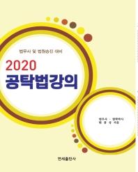 공탁법강의(2020)