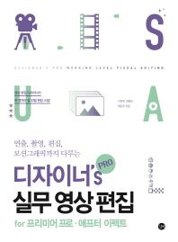 디자이너's Pro 실무 영상 편집(연출, 촬영, 편집, 모션그래픽까지 다루는)(CD1장포함)