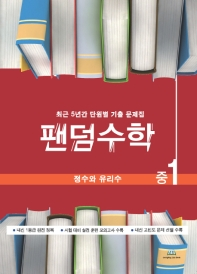 중학 정수와 유리수 중1(2021)(팬덤수학)