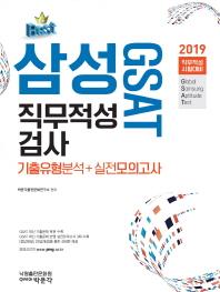 GSAT 삼성 직무적성검사 기출유형분석+실전모의고사(2019)