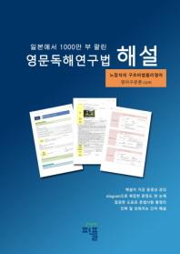 일본에서 1000만 부 팔린 영문독해연구법 해설